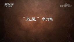 """《史話新疆》 第十集 """"五星""""織錦"""