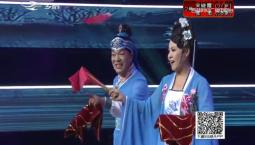二人转总动员|宋晓霞 张忠演绎正戏《头本蓝桥》