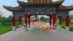 看美丽乡村 庆70华诞丨山东省烟台莱阳市姜疃镇濯村