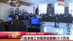 守望都市|长春市朝阳区人民法院:16名农民工兑现劳动报酬26.6万元