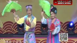 二人转总动员|先声夺人:肖桂芝 李树军演绎小帽《绣云肩》