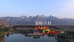 看美丽乡村 庆70华诞丨陕西省渭南市华阴市仙峪口村