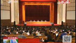 乡村四季12316 省委农村工作会议在长春召开