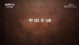 《史话新疆》 第十四集 平国亭诵