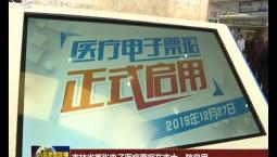 吉林省首张电子医疗票据在吉大一院启用