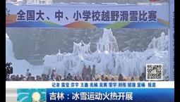 新闻早报|吉林:冰雪运动火热开展