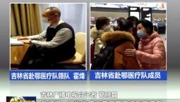 【電話連線】吉林省首批赴鄂醫療隊昨晚抵達武漢