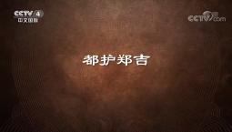 《史话新疆》第七集 都护郑吉