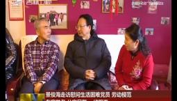 景俊海走访慰问生活困难党员 劳动模范 专家学者 公安民警 一线职工