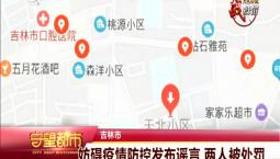 守望都市|吉林市:妨碍疫情防控发布谣言 两人被处罚