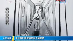 第1报道|插画师手绘漫画 致敬抗疫工作者