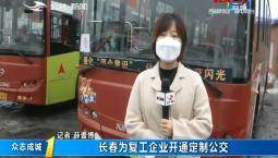 第1报道|长春辽源为复工企业开通定制公交