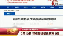 守望都市|2月10日 吉林省新增确诊病例1例