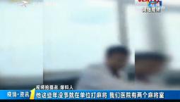 第1报道|榆树一卫生院院长办公期间打麻将 被撤职