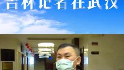 疫線速遞 吉林記者在武漢丨祛寒濕 專家支招
