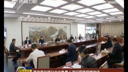 景俊海与部分企业负责人进行项目视频洽谈