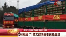 守望都市|吉林驰援71吨乙醇消毒剂运抵武汉