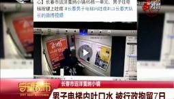 守望都市|长春市:男子电梯内吐口水 被行政拘留7日