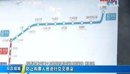 第1报道|2月17日起长春轨道交通8号线恢复运营