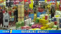 第1报道|珲春市民网上预订 超市送货上门