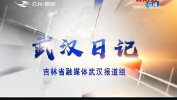 第1报道|武汉日记:我们都是一家人