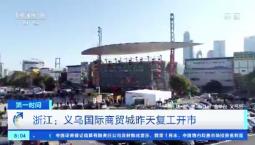 浙江:义乌国际商贸城昨天复工开市