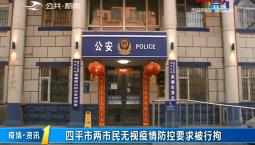 第1报道|四平市两市民无视疫情防控要求被行拘