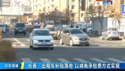 第1报道|长春:出租车补贴落地 以减免承包费方式实现
