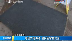 第1报道|地毯式消毒池 居民回家更安全