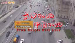 我和你在一起!俄罗斯青年自发拍摄视频为武汉加油!