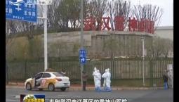 """""""雷神山C9战队"""":望闻问切战""""疫"""" 步步为营排""""毒"""""""
