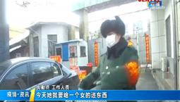 第1报道|通化一女子多次闯卡 被警方行拘9日