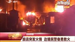 守望都市|吉林珲春:旅店突发火情 边境民警奋勇救火