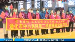 第1报道|吉林省又一批支援武汉医疗队出征