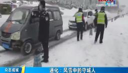第1报道|通化:风雪中的守城人