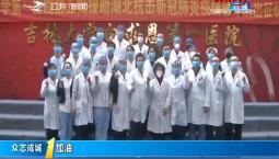第1报道|驰援武汉 吉大一院、二院再派医疗队