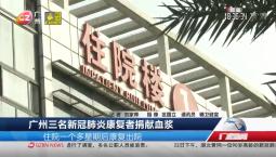 【微視頻】廣州三名新冠肺炎康復者捐獻血漿