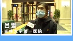 吉林记者在武汉丨逆行者:战疫,我们必须打胜!