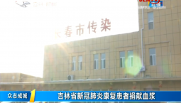 第1报道|吉林省新冠肺炎康复患者捐献血浆