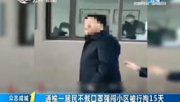 第1报道|通榆一居民不戴口罩强闯小区被行拘15天