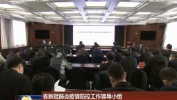 省新冠肺炎疫情防控工作领导小组召开专题会议会商研判疫情形势