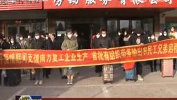 吉林省首批70名外出务工人员今赴广东