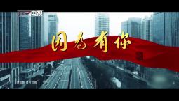 抗疫战歌MV《因为有你》 我们一定胜利!
