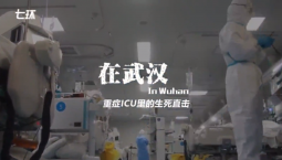 在武汉丨重症ICU里的生死直击