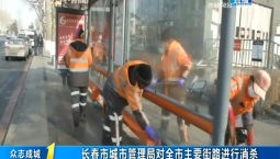 第1报道|长春市城市管理局对全市主要街路进行消杀