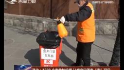 """通化:1500 个专业垃圾桶 让废弃口罩有""""家""""可归"""