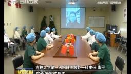 【疫情·视频连线】吕国悦:准备今晚收治患者