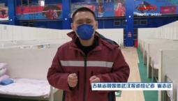 我在武汉 | 记者vlog带你第一视角看武汉汉阳体校方舱医院