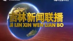 吉林新闻联播_2020-02-16