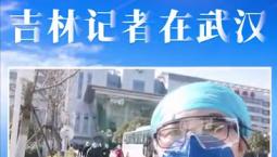 疫線速遞 吉林記者在武漢丨吉林的勇士在這里拼命!